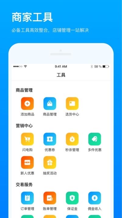 快手小店商家版安卓版 V2.8.20.41安卓版