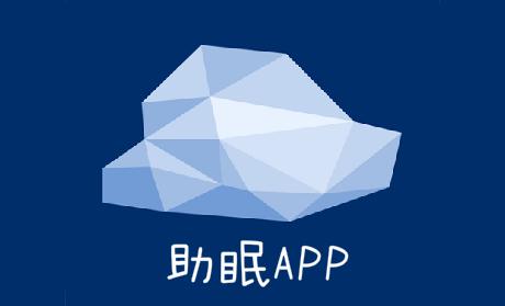 助眠APP_助眠白噪音APP_好用的助眠APP
