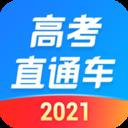 2021高考直通车