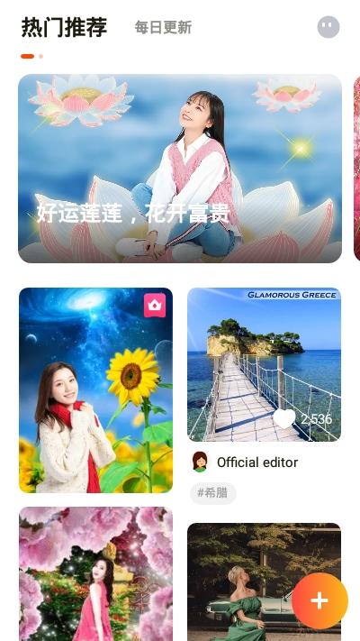百变P图app