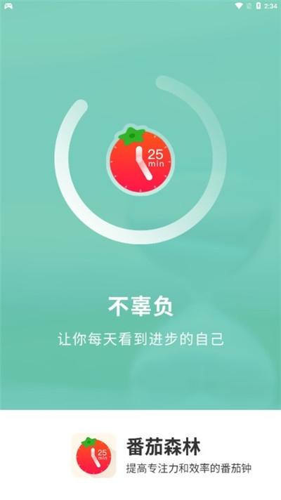 番茄森林官方版