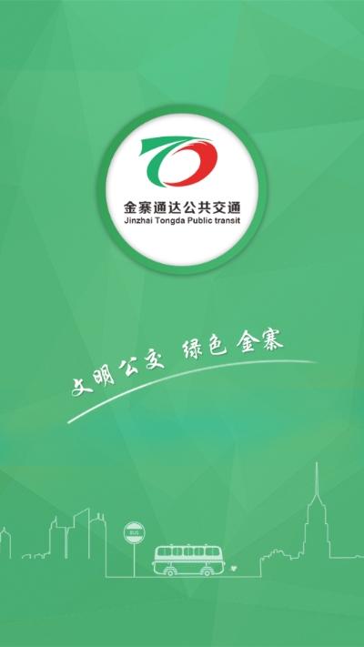 金寨公交app