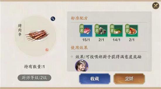 天涯明月刀手游烤肉串食谱制作攻略 烤肉串食谱如何制作