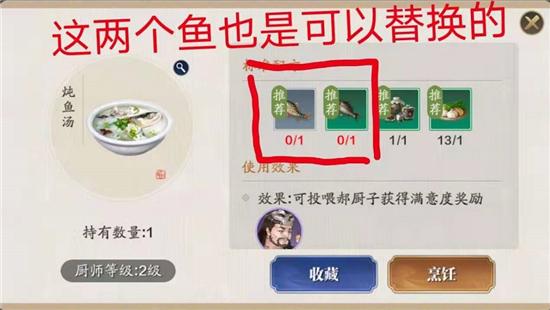 天涯明月刀手游炖鱼汤食谱制作技巧 炖鱼汤食谱如何制作