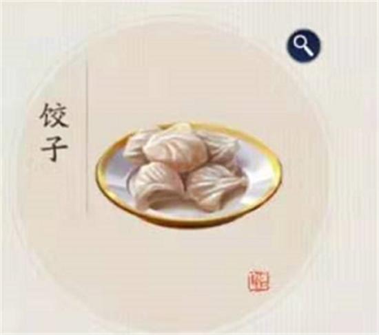 天涯明月刀手游饺子制作攻略 饺子如何制作