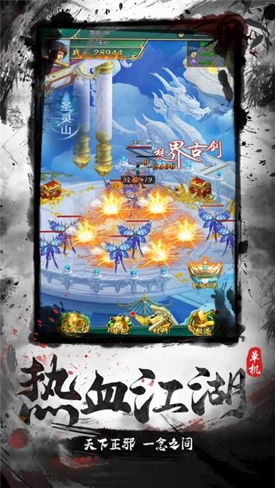 武动江湖官网手游