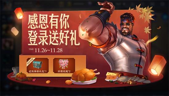王者荣耀2020感恩节活动玩法指南 感恩节活动怎么玩