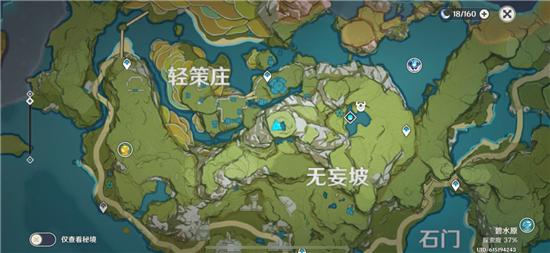 原神岩尊像寻找碎片任务完成攻略 岩尊像寻找碎片任务怎么完成
