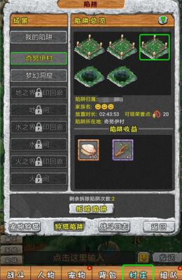 顽石英雄宠物陷阱玩法指南 宠物陷阱使用方法一览