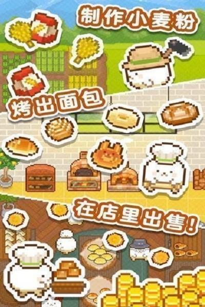 妖精面包房中文版