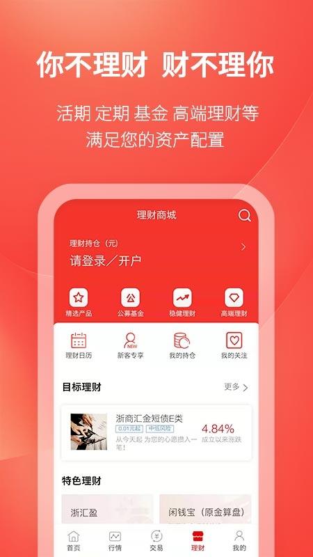 浙商证券客户端(浙商汇金谷) V9.01.50 安卓版