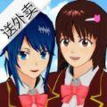 樱花校园模拟器送外卖版本v1.037.08最新版