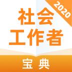 2020社会工作者宝典