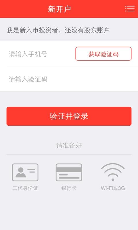 浙商证券开户app V3.3.8.2003121300