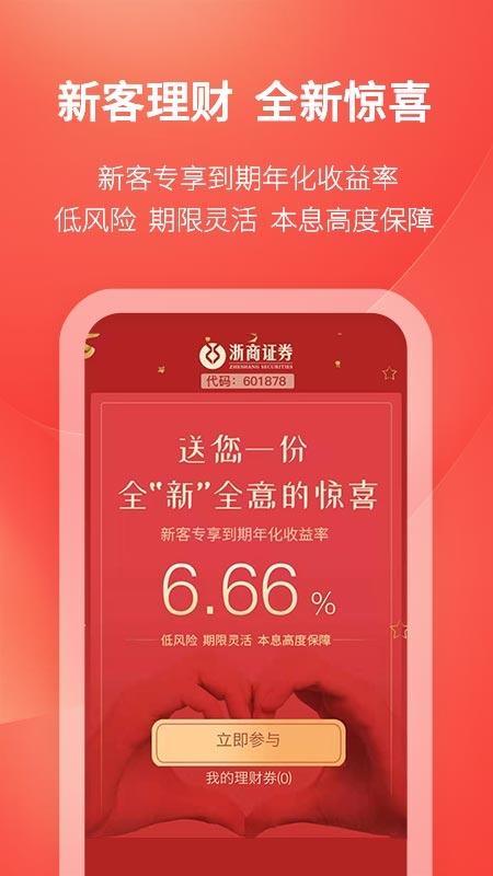 浙商证券开户app
