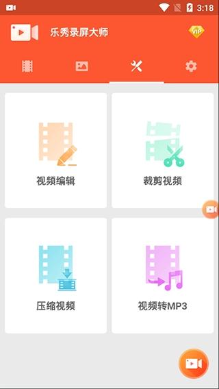 �沸沅�屏大��VIP手�C版app v4.0.3安卓版