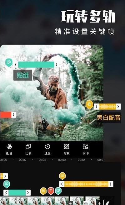 爱剪辑纯净会员版app v61.5安卓版