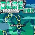 口袋妖怪绿宝石小智版v3.0 安卓版