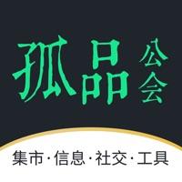 孤品公会(文玩交易平台)