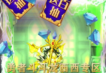勇者斗斗龙版本大全_九游版_变态版下载