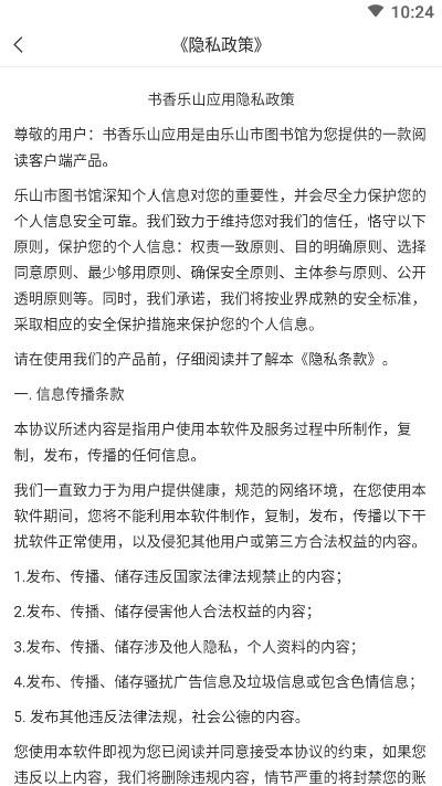 书香乐山 v1.0