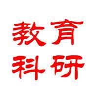 安徽教育科研杂志app