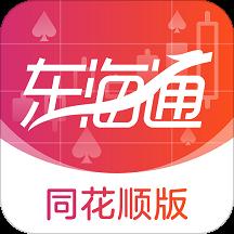 东海通同花顺appV9.00.20201021 官方最新版