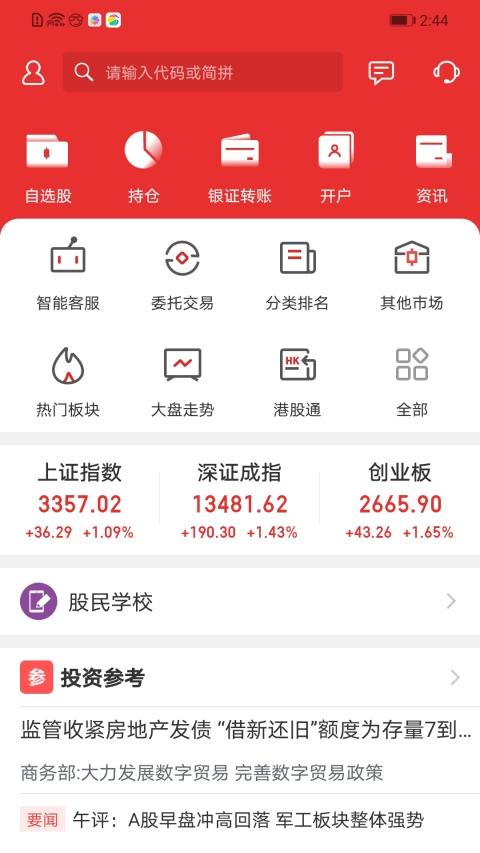 东海通同花顺app V9.00.20201021 官方最新版