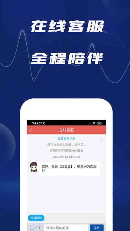 信达证券股票开户app 4.2.2 安卓最新版