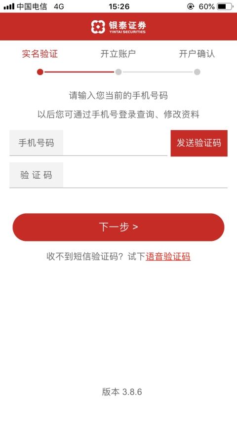 银泰证券开户app 3.9.5 安卓最新版
