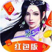 万古仙缘红包版2021新版本1.0.3 安卓最新版