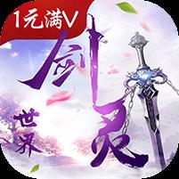 剑灵世界红包版v1.0