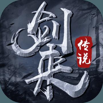 剑来传说红包版v1.0安卓版