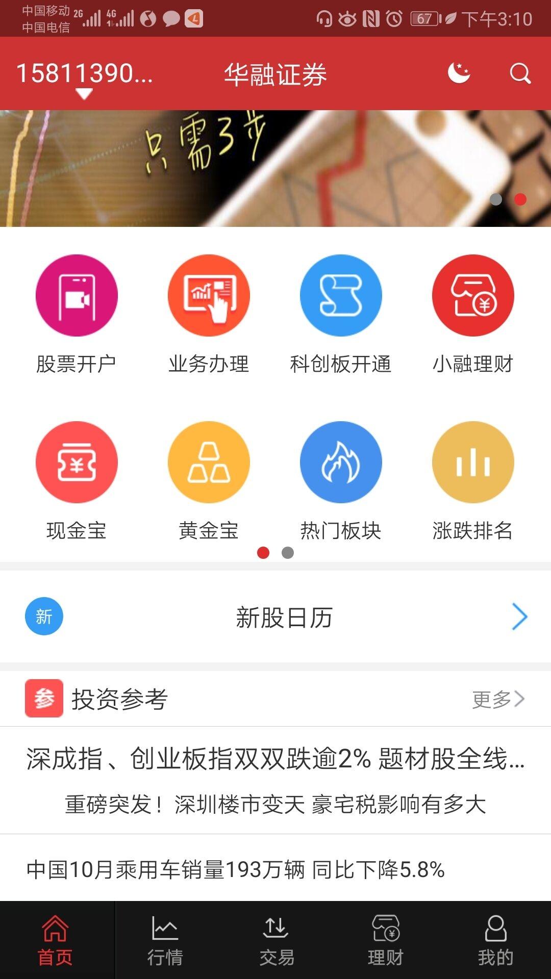 华融证券手机版 2.0.1 安卓版