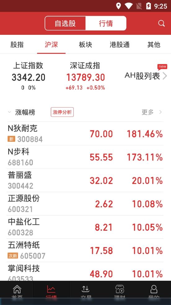 华融证券手机开户软件(1账户) 2.0.1 官方版
