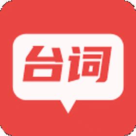 台词器app