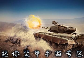 迷你装甲手游_迷你装甲破解/九游_迷你装甲渠道下载