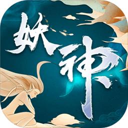 妖神姬红包版破解版v1.0.3