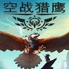 猎鹰空战最新中文版2021最新版