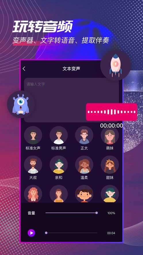音频剪辑精灵app 1.0