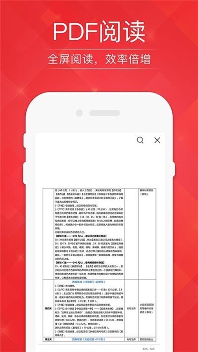 PDF阅读器编辑转换 v1.0安卓版