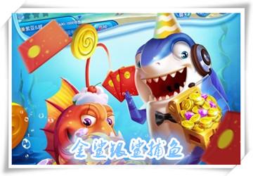 金鲨银鲨飞禽走兽手机游戏_金鲨银鲨捕鱼_无限金币