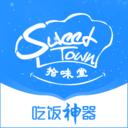 拾味堂Sweet Town