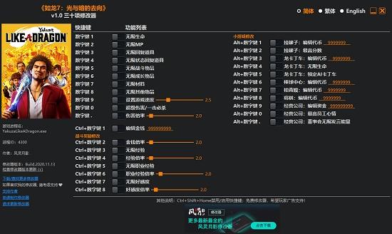 如龙7光与暗的行踪3DM修改器 v1.0 风灵月影版