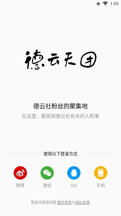德云社德云天团APP v1.0.4 安卓版