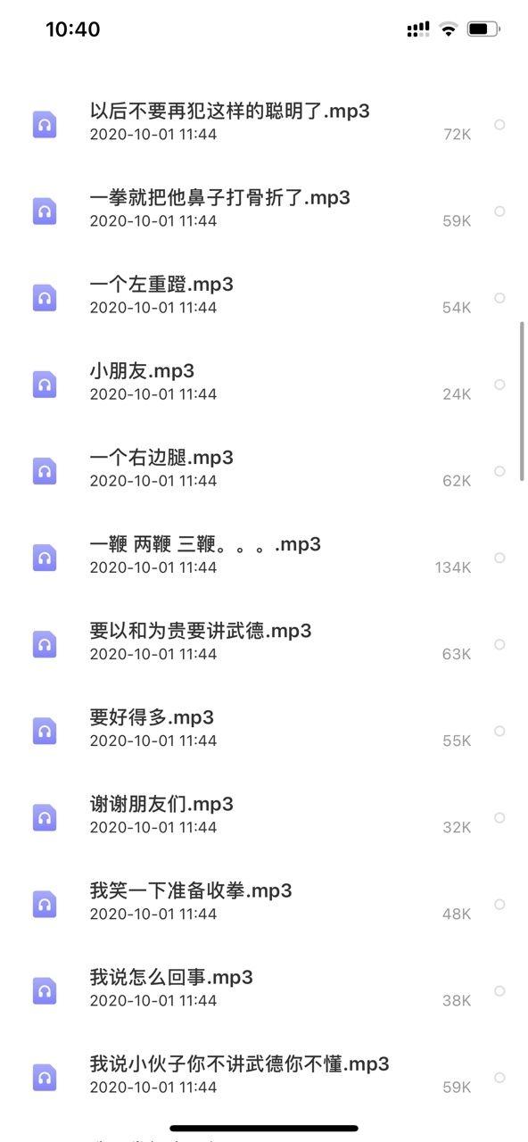 csgo马保国语音包app v2.08.00安卓版