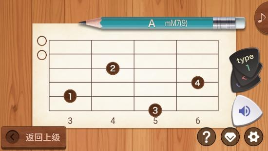 吉他和弦助手 1.4.0
