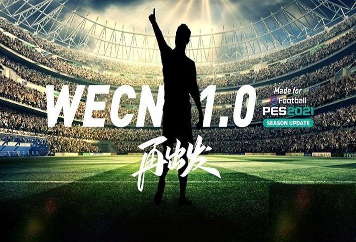 实况足球2021wecn整合版 v1.0 免安装硬盘版