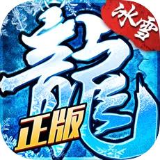 冰雪复古传奇之龙城秘境无限元宝版v1.0安卓版