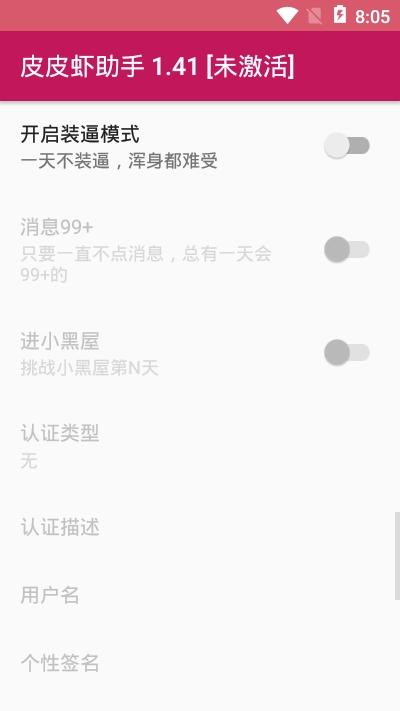 皮皮虾助手破解版 1.41